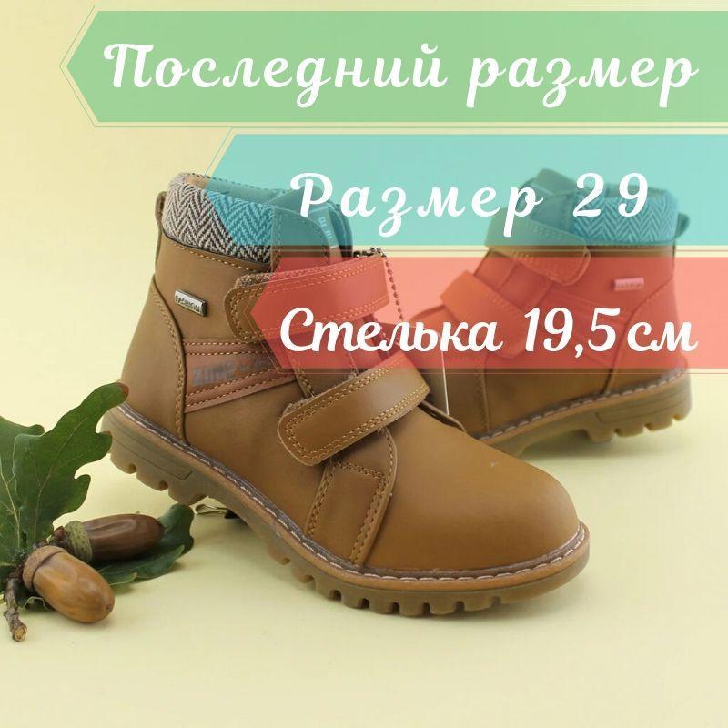 Ботинки детские Рыжие Осень  Bi&Ki размер 29