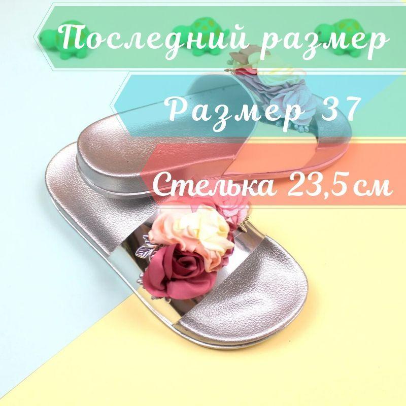 Пляжные шлепки цветы Серебро размер 37