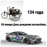 29 января - День рождения автомобиля.