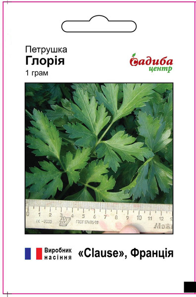 Семена петрушки Глория, Clause  1г
