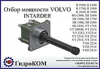 Коробка отбора мощности  VOLVO (Вольво) R, RO, SR, VT, VTO (INTARDER)