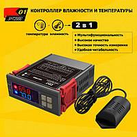 Контролер регулятор влажности и температуры SHT2000 220В, -20~+60°C гигрометр 0-100%H