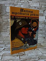 """Книга """"Тайны Третьего рейха. От триумфа до поражения"""""""