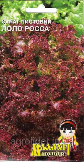 Семена Салат Лоло Росса 2г Фиолетовый (Малахiт Подiлля)