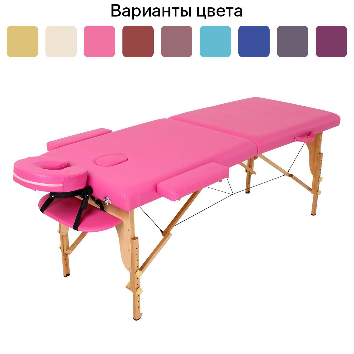 Массажный стол деревянный 2-х сегментный RelaxLine Lagune массажная кушетка для массажа