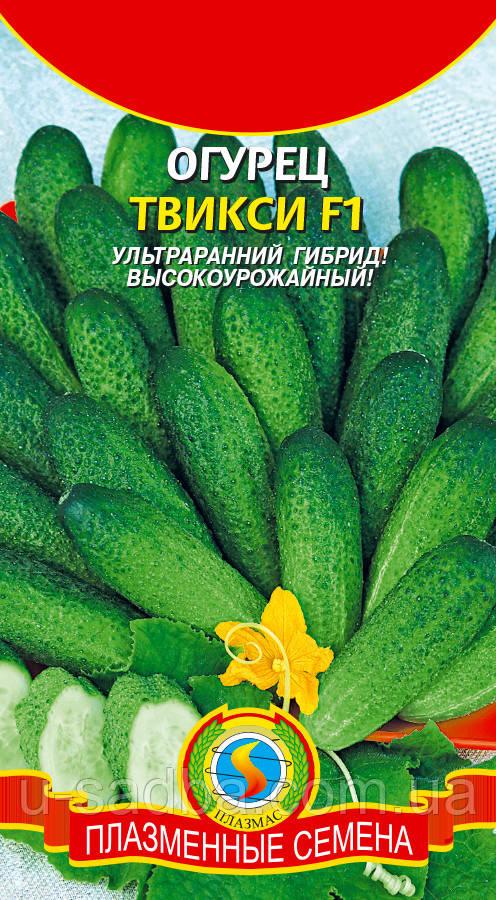 Семена огурцов Огурец Твикси F1 12 штук  (Плазменные семена)