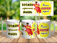 """Прикольные надписи на кружках """"Папа SUPER герой"""""""