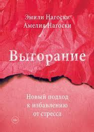 """Книга """"Вигорання. Новий підхід до позбавлення від стресу"""" Эмили Нагоски, Амелія Нагоски."""