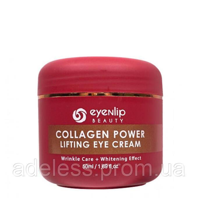 Крем-лифтинг для глаз с коллагеном Eyenlip Collagen Power Lifting Eye Cream, 50 мл.