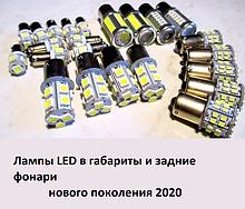 Светодиодные лампы LED в габариты и задние фонари