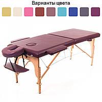 Массажный стол деревянный 2-х сегментный RelaxLine Lagune массажная кушетка для массажа Сиреневый