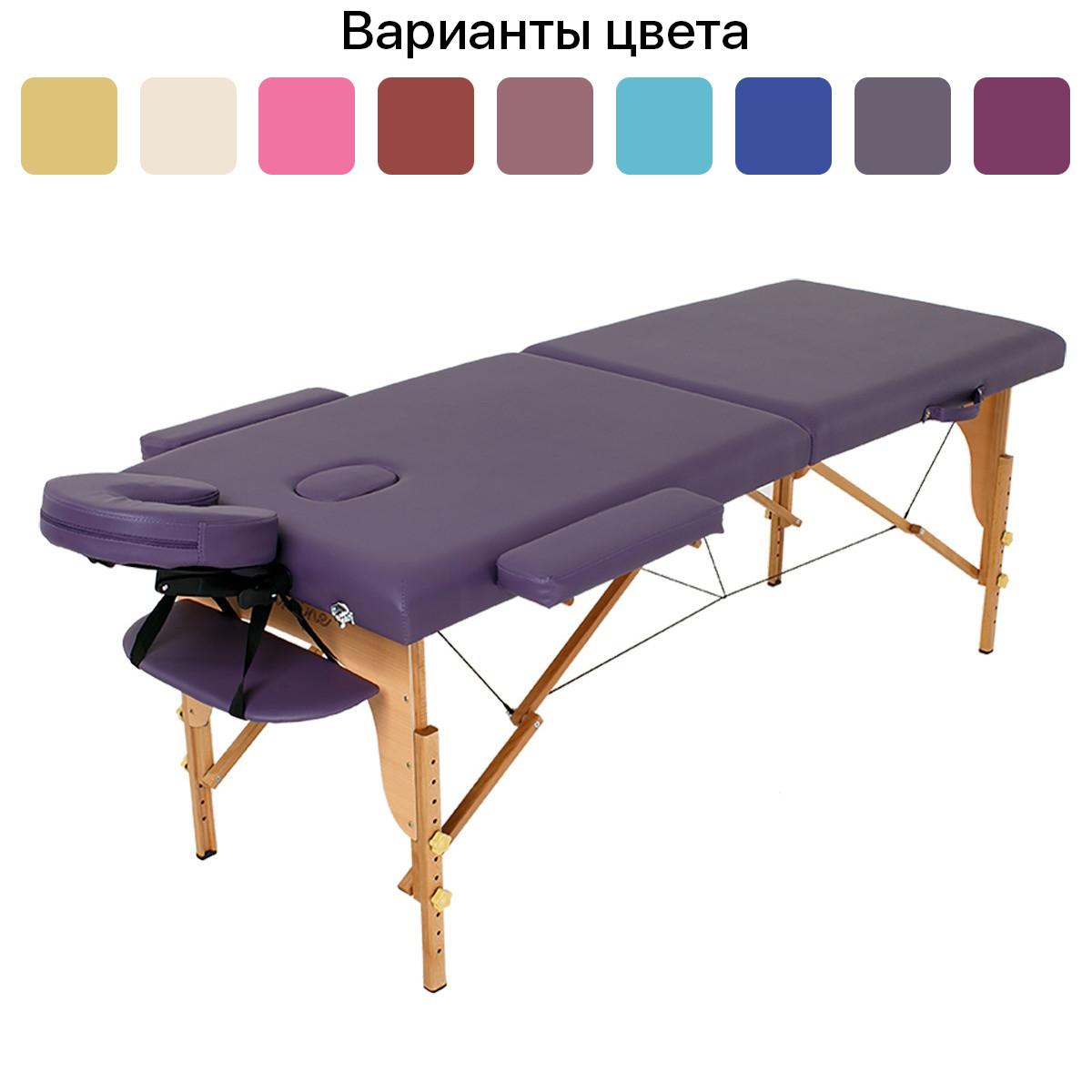 Массажный стол деревянный 2-х сегментный RelaxLine Lagune (дерев'яний масажний стіл двохсегментний) Фиолетовый