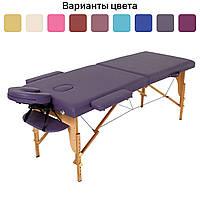 Массажный стол деревянный 2-х сегментный RelaxLine Lagune (дерев'яний масажний стіл двохсегментний) Фиолетовый, фото 1
