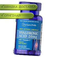 Гиалуроновая кислота Puritan's Pride Hyaluronic Acid 20 mg 30 капс