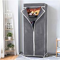 """Шкаф - гардероб тканевый складной  """"8863 Gray"""""""
