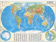 Світ. Загальногеографічна карта. 110x80 см. М 1:32 000 000. Картон, ламінація, планки