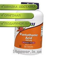 Пантотеновая кислота NOW Pantothenic Acid 500 mg 250 капс