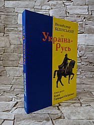 "Книга ""Україна-Русь. Книга 2. Князі Галицькі-Острозькі"" Білінський В."