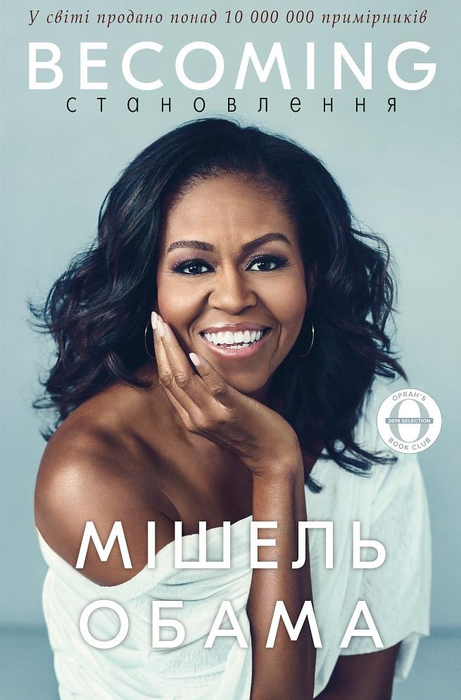 "Мішель Обама ""BECOMING. Становлення"""