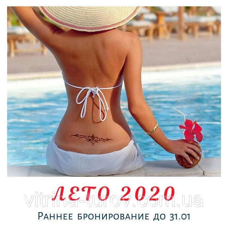 ЛЕТО 2020 - РАННЕЕ БРОНИРОВАНИЕ!