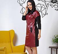 Красивое модное женское  платье с эко-кожей   (44-54р), доставка по Украине