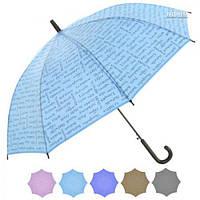 Зонт трость полуавтомат STENSON 53.5 см (T05715) Голубой
