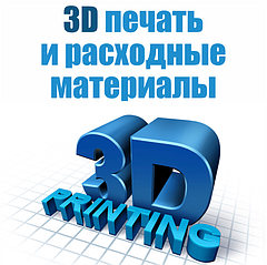 3D печать и расходные материалы