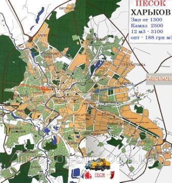 доставка песка по Харькову