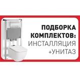 Наборы инсталляционные (унитаз + инсталляция + клавиша)