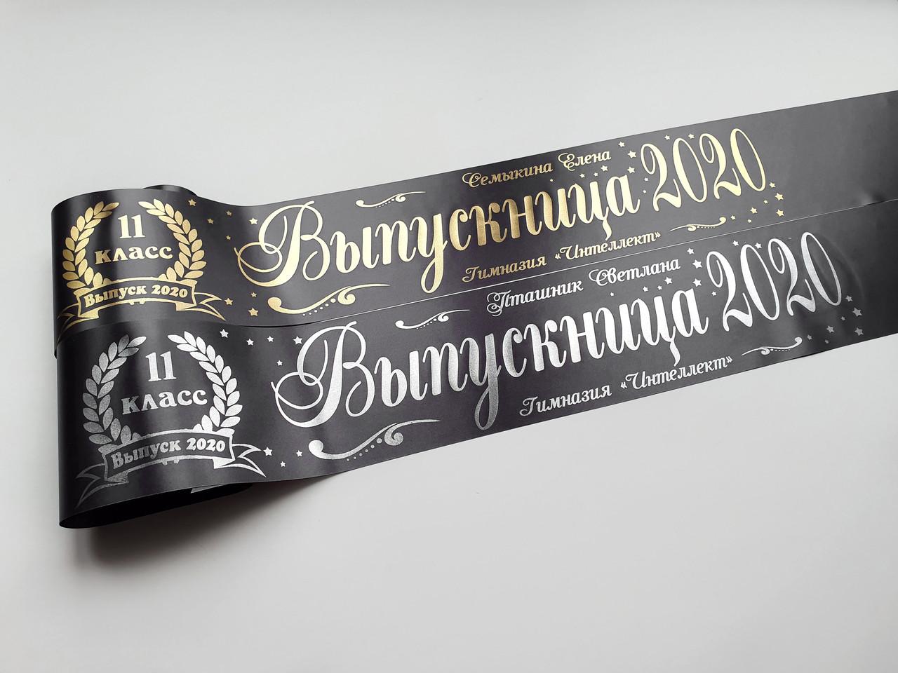 Именные ленты «Выпускник 2020» (стального цвета)