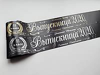 Именные ленты «Выпускник 2020» (стального цвета), фото 1