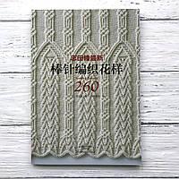 """Японская книга по вязанию Hitomi Shida """"260 узоров спицами"""", фото 1"""