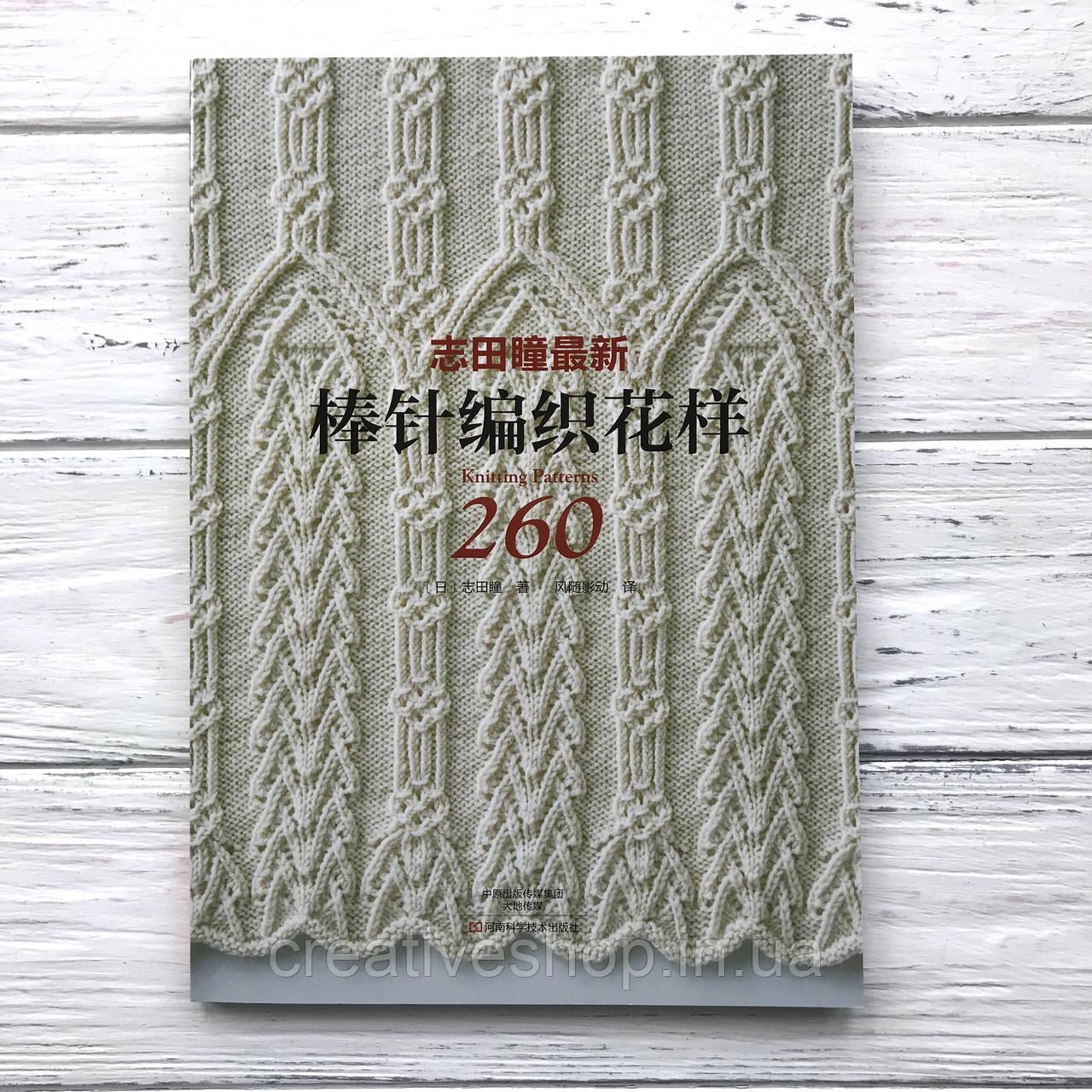"""Японская книга по вязанию Hitomi Shida """"260 узоров спицами"""""""