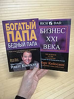 Комплект книг Роберта Кийосаки Богатый папа бедный папа + Бизнес 21 века, мягкий перплет