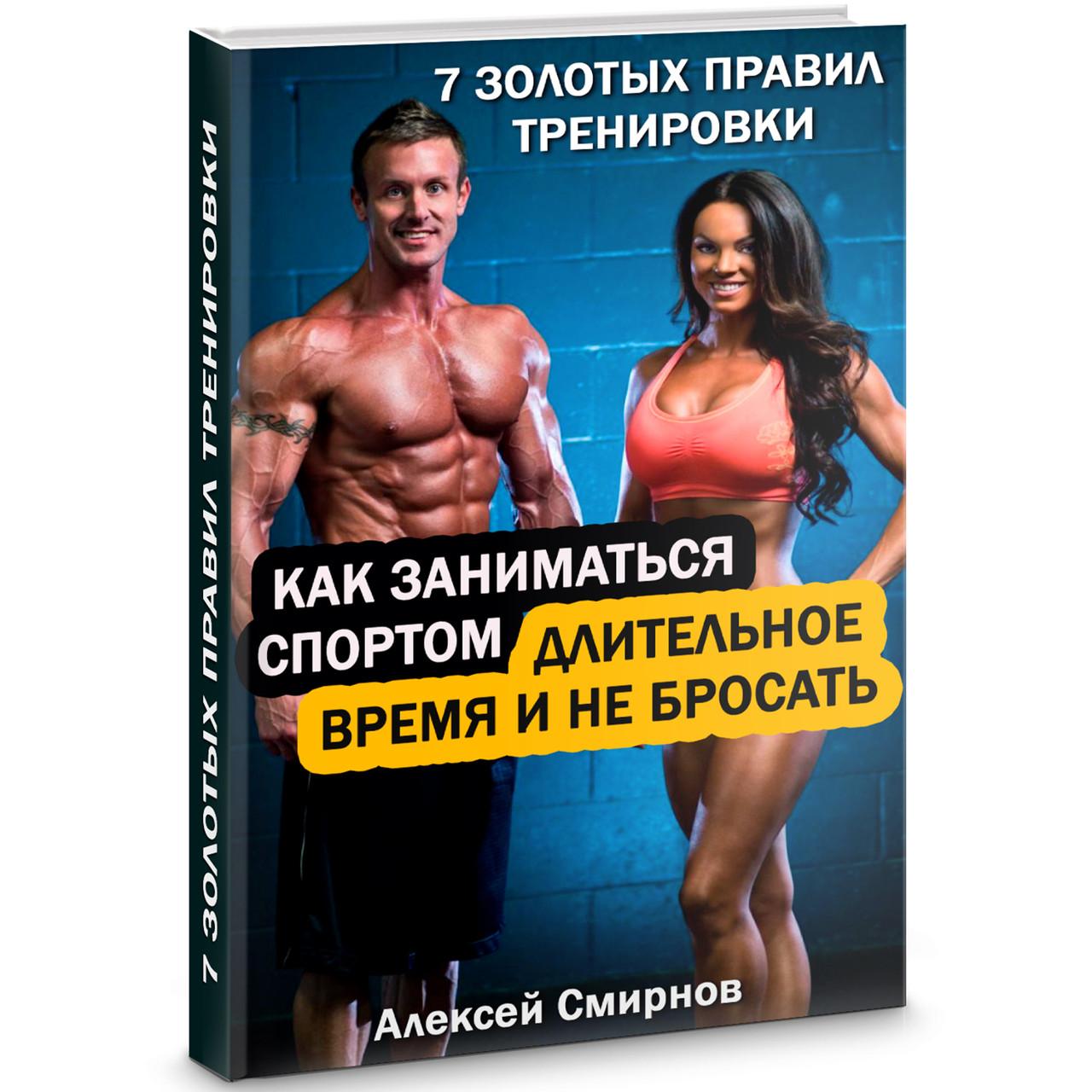 """Курс """"7 золотых правил тренировки. Как заниматься спортом длительное время и не бросать"""""""