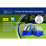 Палатка ТУРИСТИЧНА 4-Х МІСЦЕВИЙ НАМЕТ LANYU, фото 2