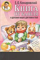Е.О.Комаровский Книга от кашля о детском кашле для мам и пап