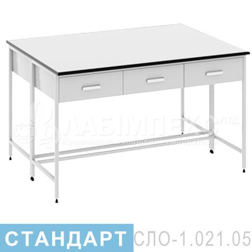 Стол лабораторный островной с ящиками СЛО-1.021.05│СТАНДАРТ