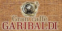 Кофе Гарибальди