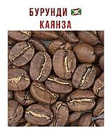 БУРУНДИ КАЯНЗА - Burundi Kayanza свежеобжаренный кофе в зёрнах