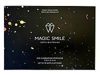 MAGIC SMILE HOME (МЕДЖИК СМАИЛ ХОУМ) 25% НА 10 ПРОЦЕДУР, ДЛЯ ДОМАШНЕГО ОТБЕЛИВАНИЯ ЗУБОВ.