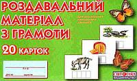 Раздаточный материал по грамоте (на украинском языке) 3919 Ранок Украина
