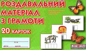 Роздавальний матеріал з грамоти (українською мовою) 3919 Ранок Україна