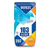 Клей для плитки Ферозит Профи 103 25 кг