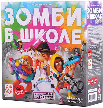 Настільна гра Зомбі в школі (Zombie Kidz, Зомбі в школі), фото 2