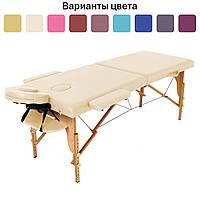 Массажный стол деревянный 2-х сегментный RelaxLine Lagune массажная кушетка для массажа Светло-бежевый