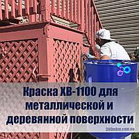 Краска ХВ-1100 для металлических, деревянных и бетонных поверхностей.