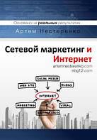 """Сетевой маркетинг и интернет"" - Артем Нестеренко"