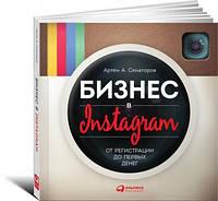 Бизнес в Instagram: От регистрации до первых денег. Артем Сенаторов