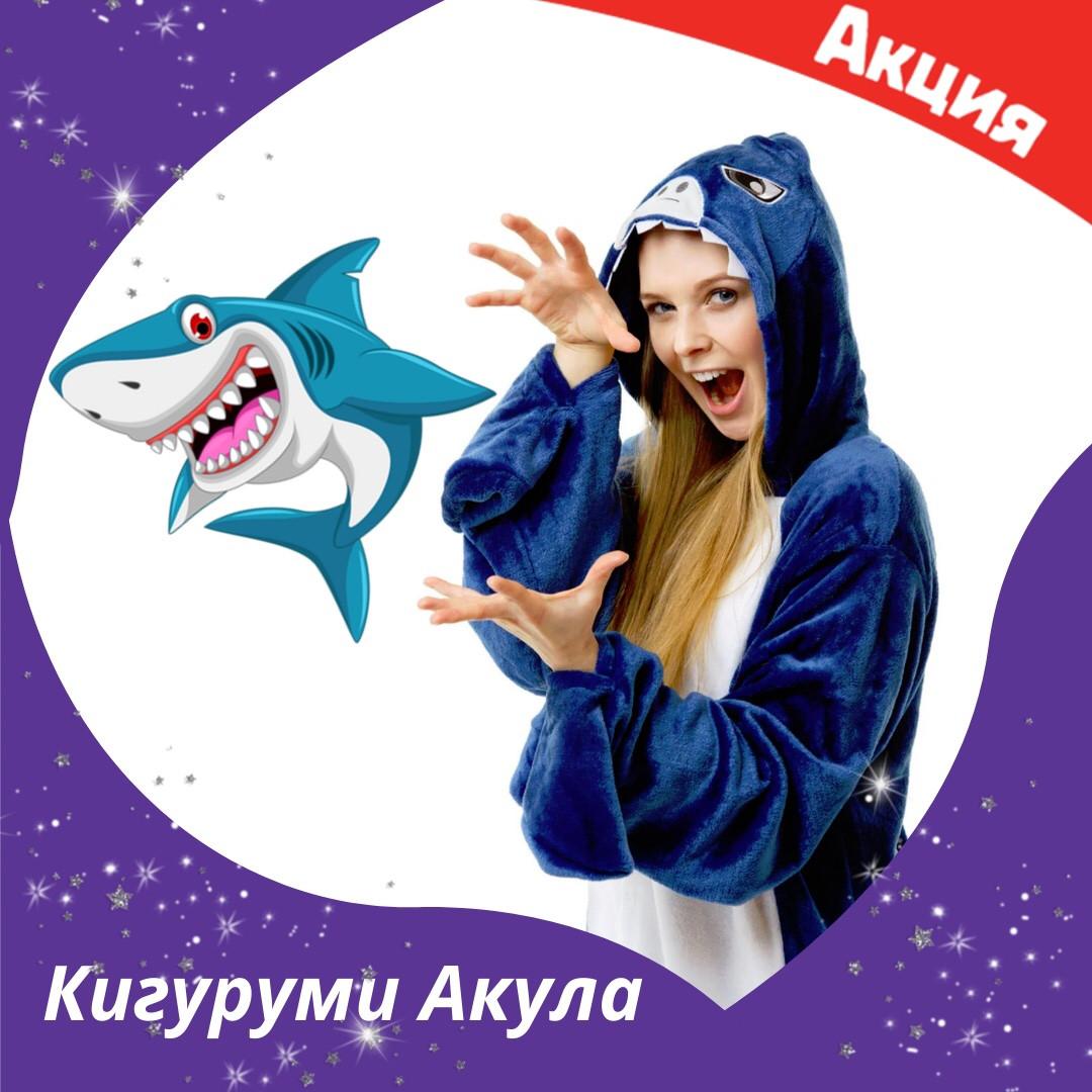 Пижама Кигуруми Акула для взрослых: продажа, цена в Днепре ...